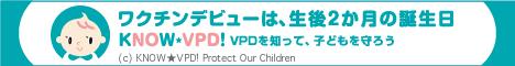 VPD(ワクチンで防げる病気)を知って、こどもを守ろう